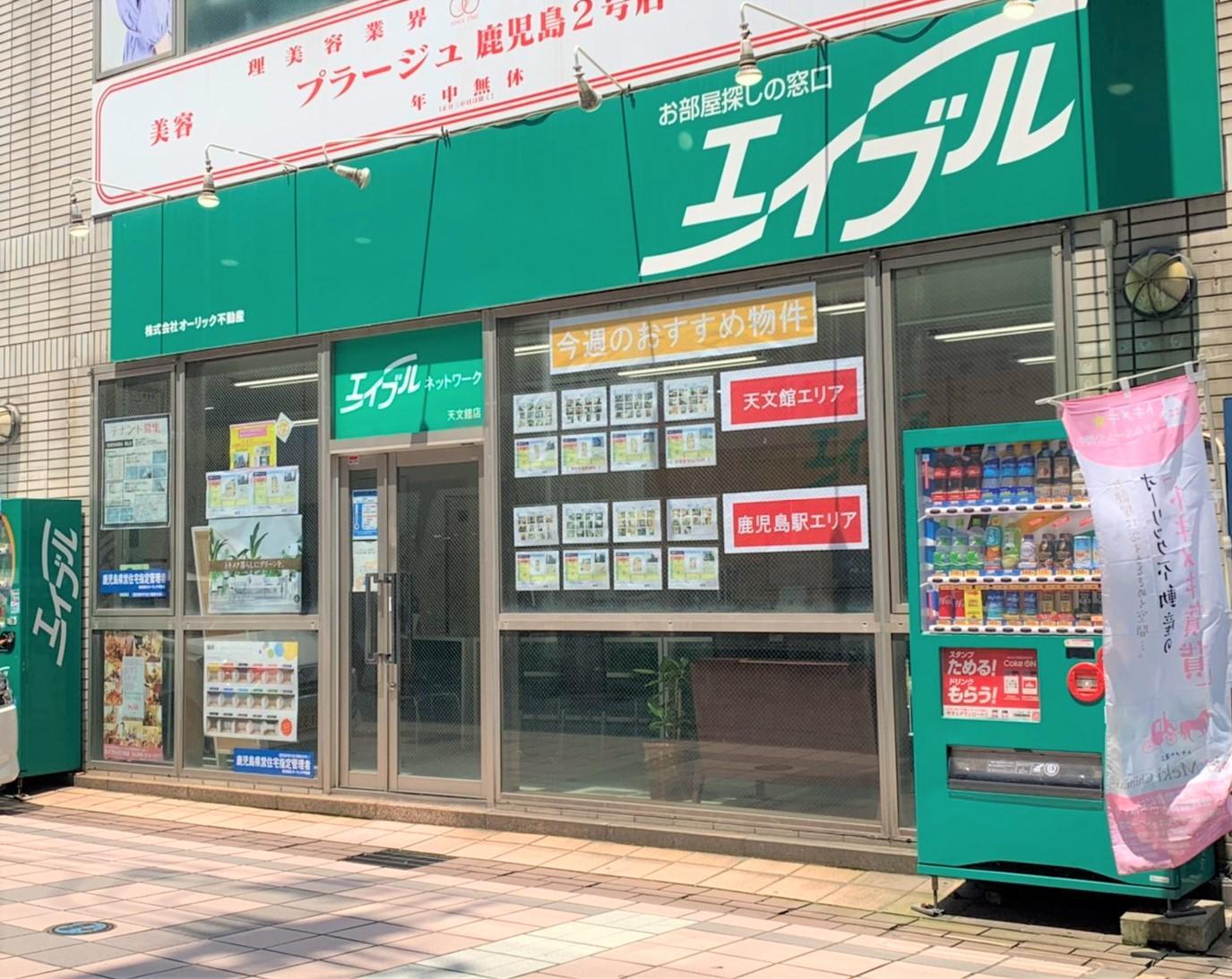 株式会社南日ホームエイブルネットワーク天文館店