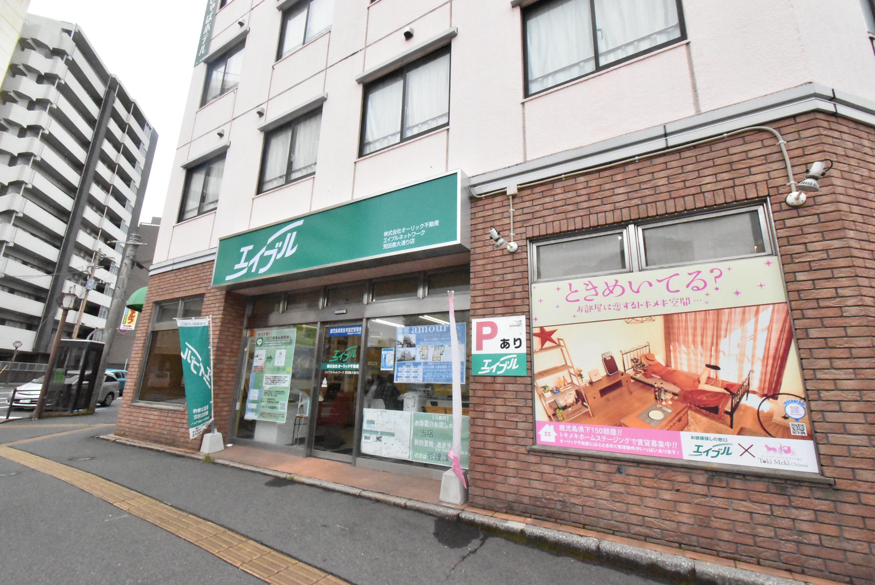 株式会社南日ホームエイブルネットワーク荒田鹿大通り店
