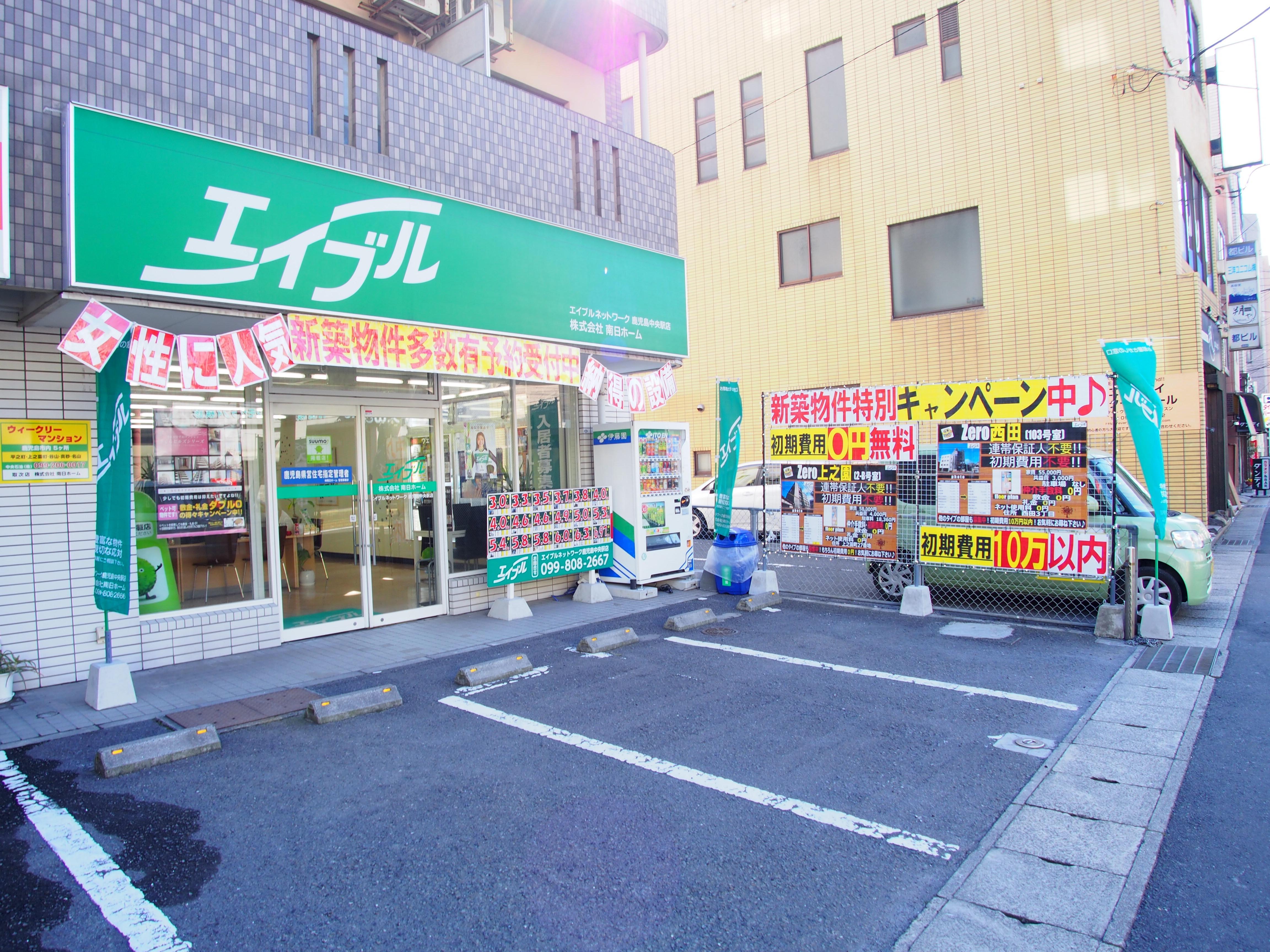 株式会社南日ホームエイブルネットワーク鹿児島中央駅店