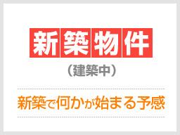 仮)D-room堺市北区蔵前町3丁