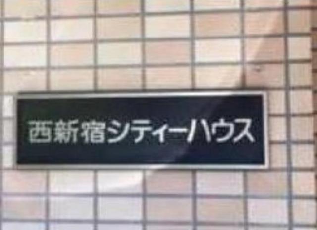 西新宿シティーハウス