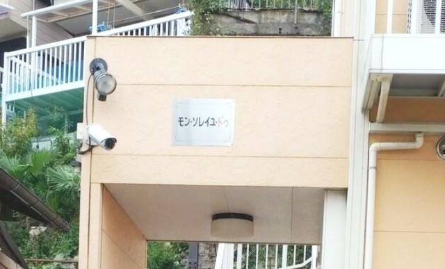 モン・ソレイユ・ドゥ