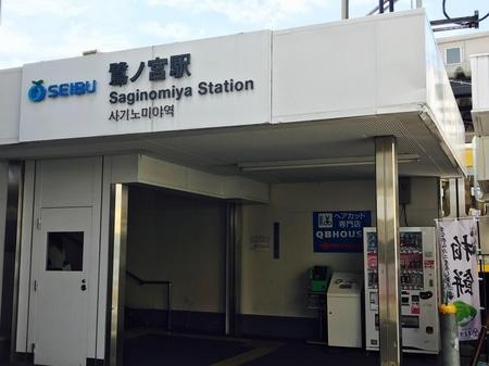 【駅からの道のり①】 西武新宿線 急行停車駅の『鷺ノ宮駅』です。ご来店の際は『北口』へ