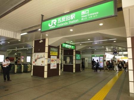 五反田駅構内