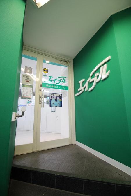 緑の入り口がお客様をお出迎え致します。コロナ対策も万全にしておりますので安心してお越し下さい。