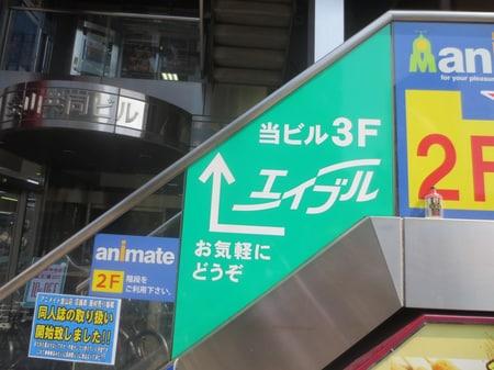 当店は3階です。