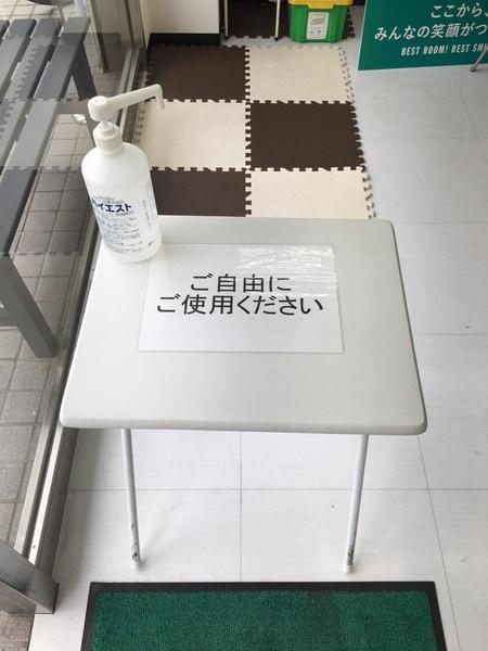 店内には消毒液が常備してあります。
