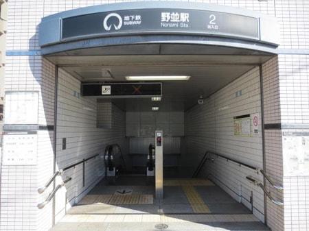 地下鉄桜通線野並駅の2番出口から出て右へ20Mです。緑の看板が目印です。