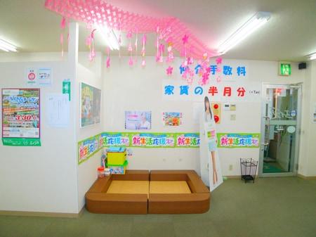 キッズスペース。小さなお子様もご一緒にお部屋探しができます。