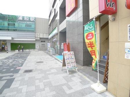 浦和駅東口を出ていただき徒歩30秒もかからずに店内入口がございます。