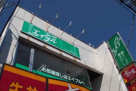 エイブルの『緑の看板』が目印です!1階には牛丼のすき家がありますので、そのビルの2階になります。