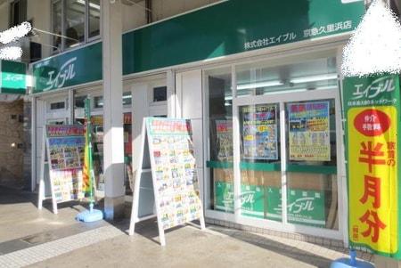 エイブル京急久里浜店は、顧客満足度№1を目指します!