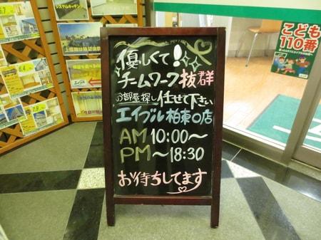 柏東口店インフォメーション