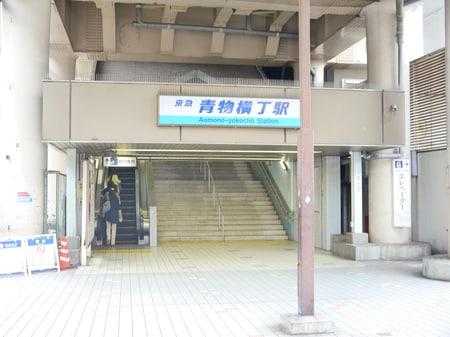急行・特急停車駅・青物横丁駅