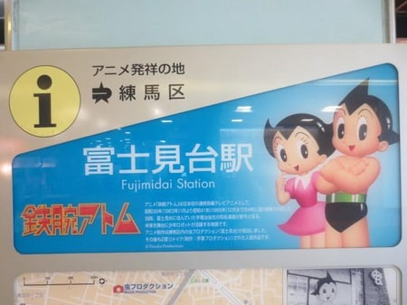 富士見台駅改札を出るとすぐに「鉄腕アトム」の看板が目に付きます。店舗は看板左手商店街沿いです。