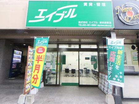 博多駅筑紫口側「博多駅東」の信号すぐそばにございます。大通りに面しており、エイブルの旗が目印です!