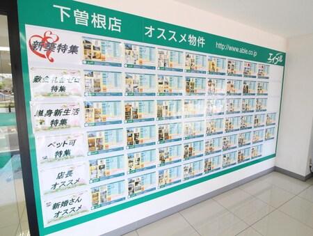 店入口には多数物件資料を掲載させて頂いております。
