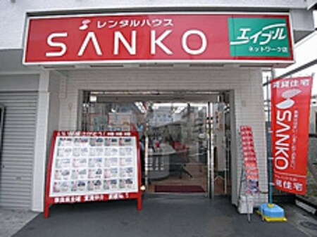 SANKOの赤い看板が目印です。店頭の物件情報も毎日更新しています。お気楽に何でもご相談ください。