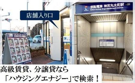 京阪 神宮丸太町駅 駅ビル1階!