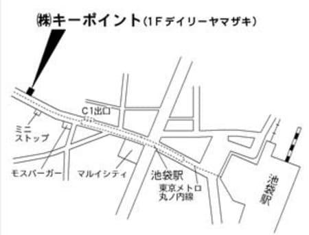 池袋駅・地下道【C1】出口より地上出て直進下さい。約100m程で右手にデイリーヤマザキ様が見えます。