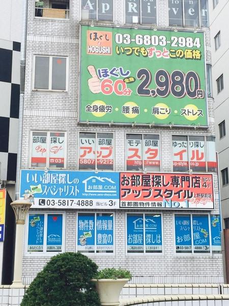 上野駅徒歩1分です!!