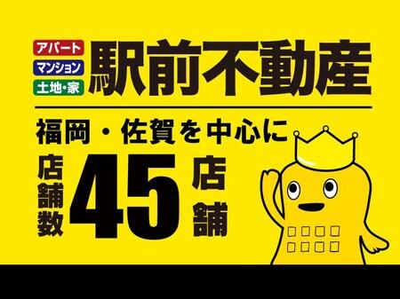 柳川市や周辺エリアは当店にお任せ下さい!