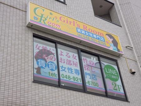 埼玉県初の賃貸女性専門店です^^全国のお部屋探しも可能です!