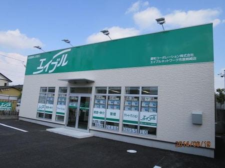 ☆エイブルネットワーク市原姉崎店JR姉ヶ崎駅東口徒歩2分の所で御座います♪(^^♪