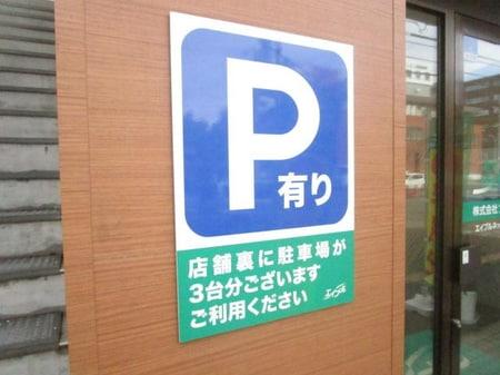 建物裏手に駐車場がございます!